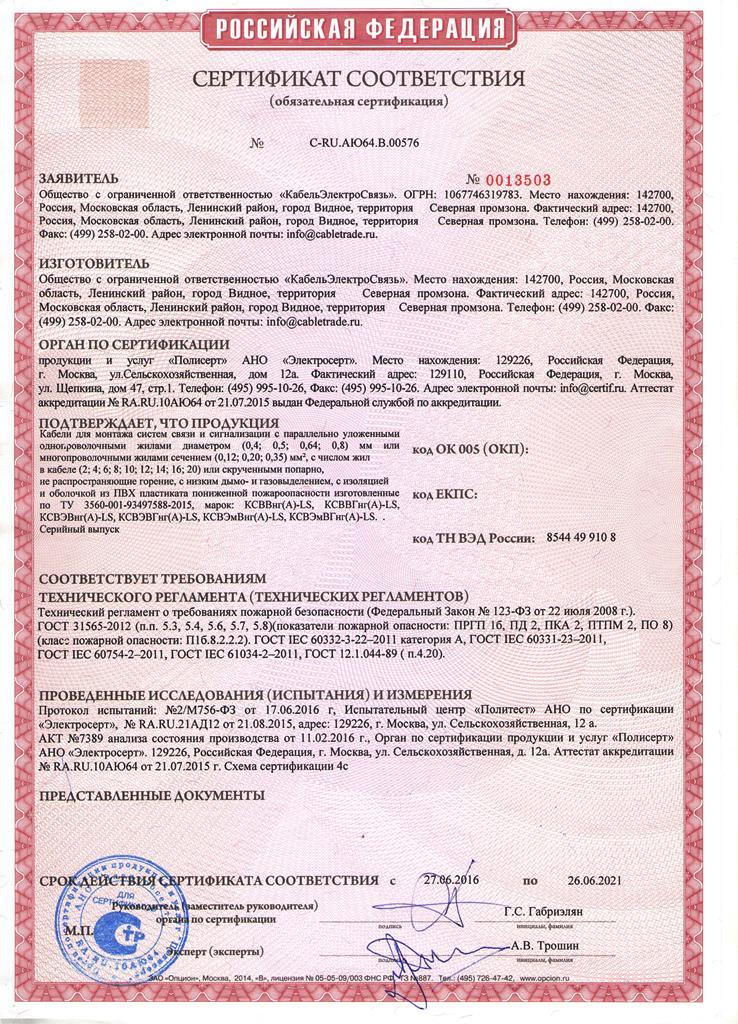 Сертификат гост р провод птпж расценки сертификация станции спутниковой связи
